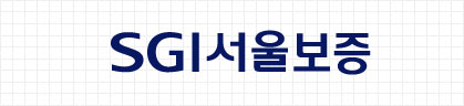 Logo Type : SGI서울보증